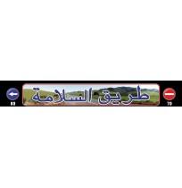 35X240 cm Arapça Tarik Selame Baskılı Kamyon Paçalığı
