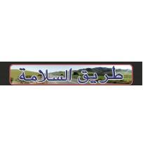 35X210 cm Arapça Tarik Selame Baskılı Kamyon Paçalığı